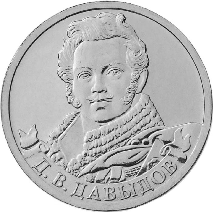 Монета номиналом 2 рубля Генерал-лейтенант Д. В. Давыдов. 2012 год, Россия монета номиналом 2 рубля генерал лейтенант д в давыдов 2012 год россия