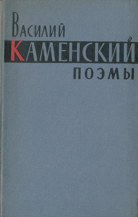 цена на Василий Каменский Василий Каменский. Поэмы