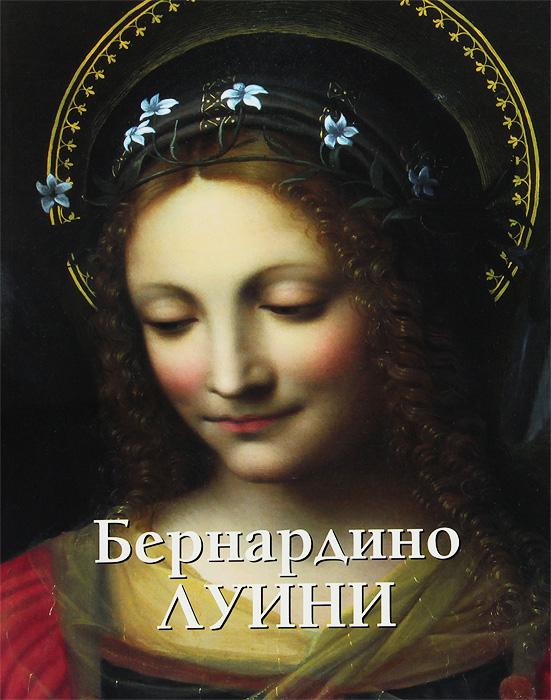 Юрий Астахов Бернардино Луини. Альбом бернардино луини