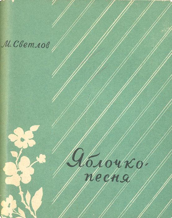 М. Светлов Яблочко - песня светлов м светлов м стихотворения