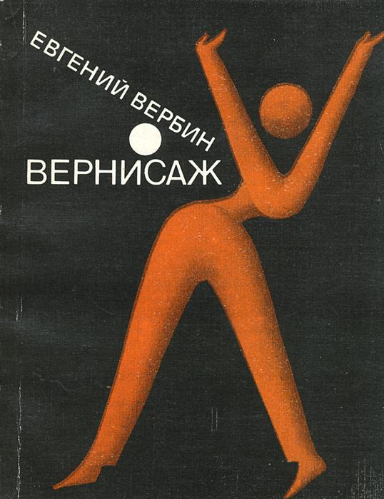 Евгений Вербин Вернисаж цены онлайн