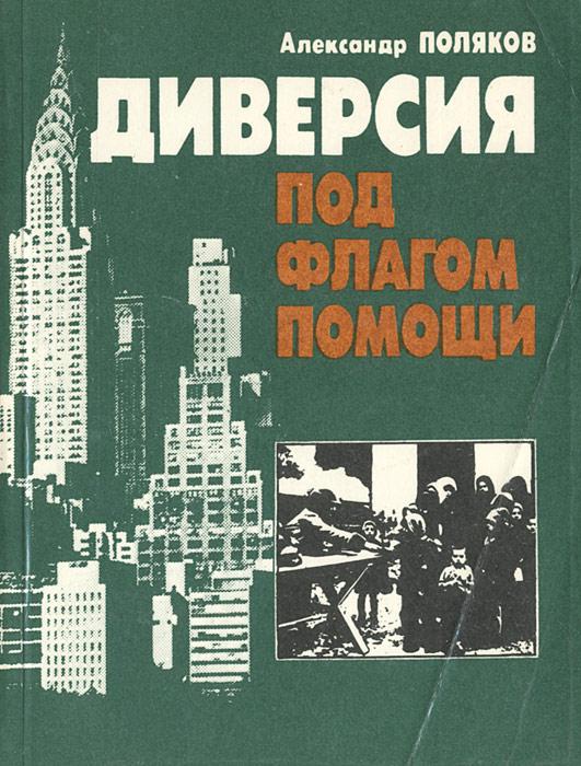 Александр Поляков Диверсия под флагом помощи