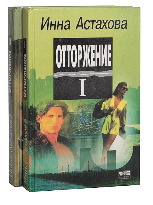Инна Астахова Отторжение (комплект из 2 книг)