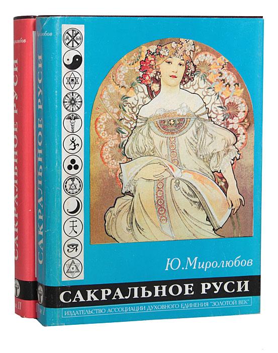 Сакральное Руси (комплект из 2 книг). Доставка по России