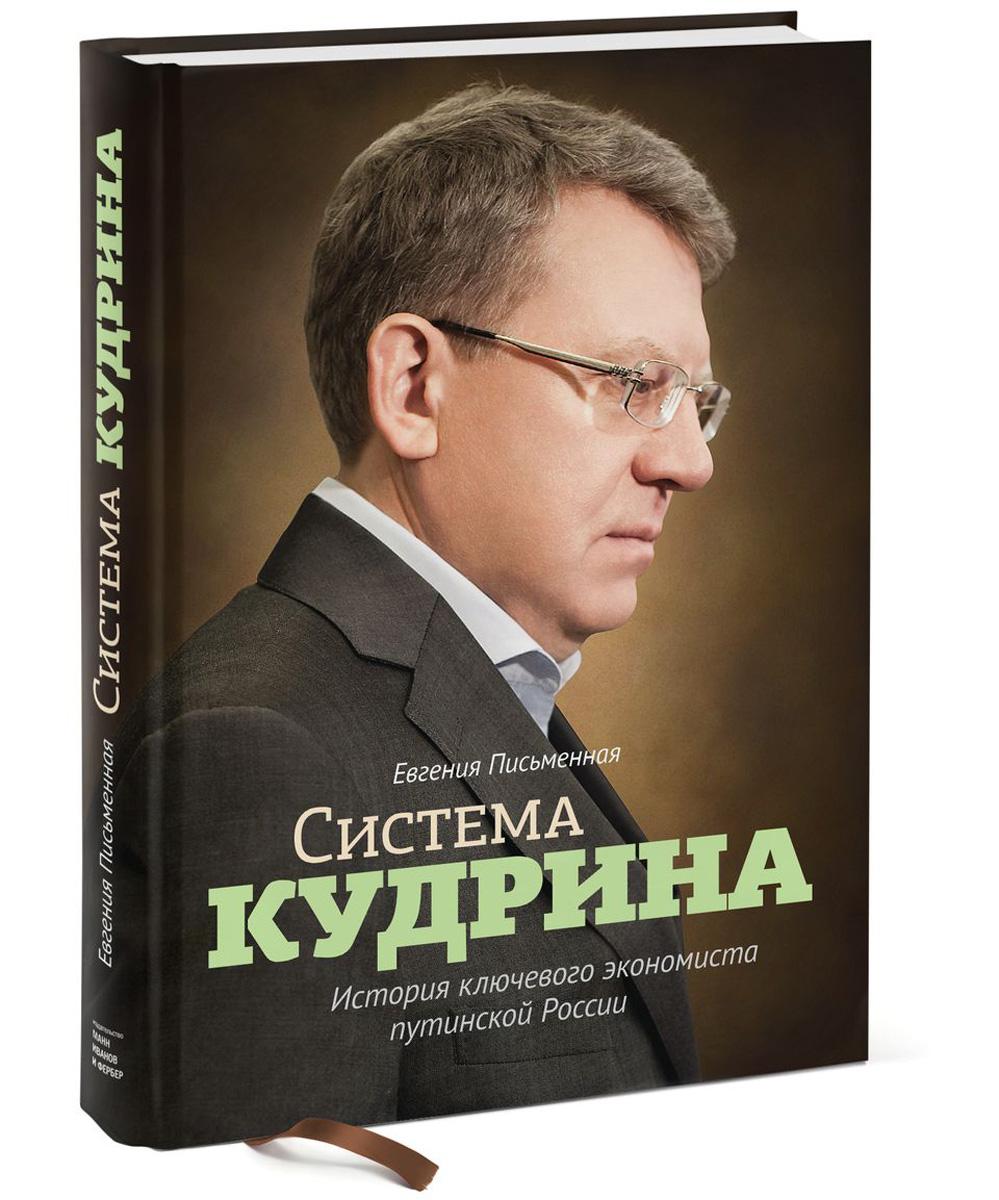 Евгения Письменная Система Кудрина. История ключевого экономиста путинской России