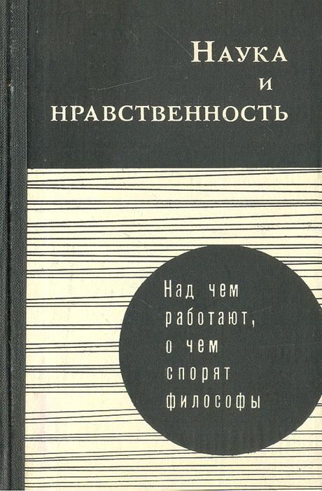 Валентин Толстых Наука и нравственность