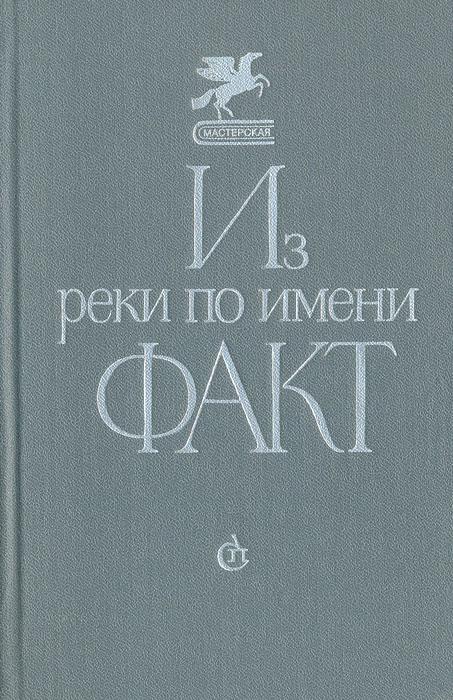 Из реки по имени Факт В сборник вошли лучшие произведения...