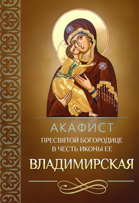Акафист Пресвятой Богородице в честь иконы Ее Владимирская акафист пресвятой богородице в честь чудотворной ее иконы почаевская