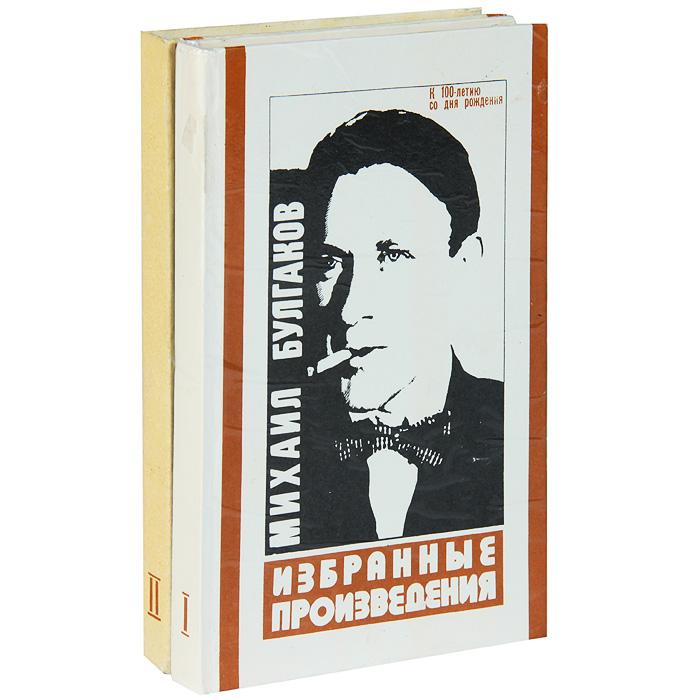 лучшая цена Михаил Булгаков Михаил Булгаков. Избранные произведения (комплект из 2 книг)