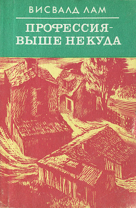 Висвалд Лам Профессия - выше некуда владимир першанин 28 панфиловцев велика россия а отступать некуда – позади москва