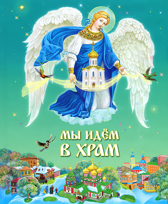 Протоиерей Игорь Шестаков Мы идем в храм шестаков игорь протоирей мы идем в храм