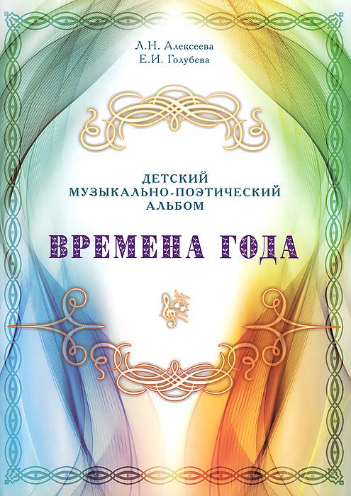 Л. Н. Алексеева, Е. И. Голубева Времена года. Детский музыкально-поэтический альбом