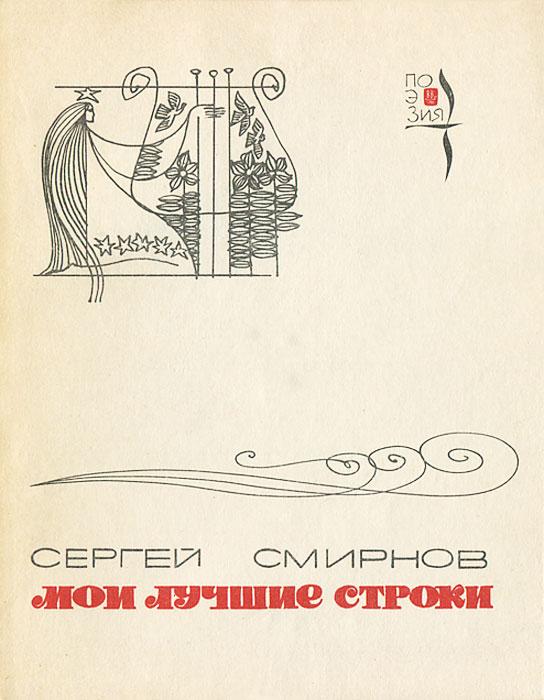 Сергей Смирнов Мои лучшие строки цена 2017