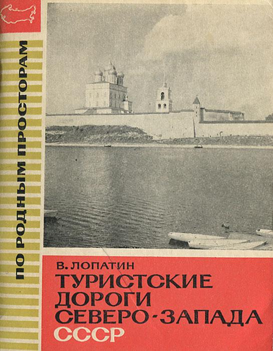 В. Лопатин Туристские дороги северо-запада СССР