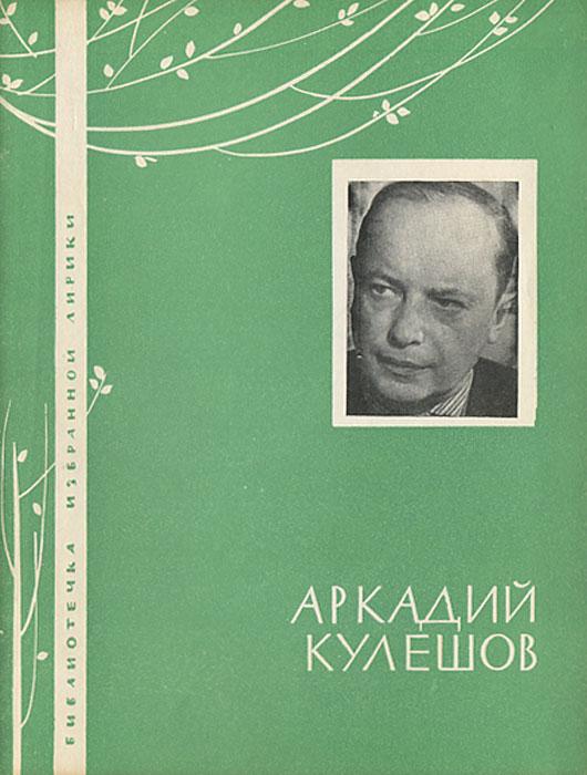 Аркадий Кулешов Аркадий Кулешов. Избранная лирика а кулешов голубые молнии