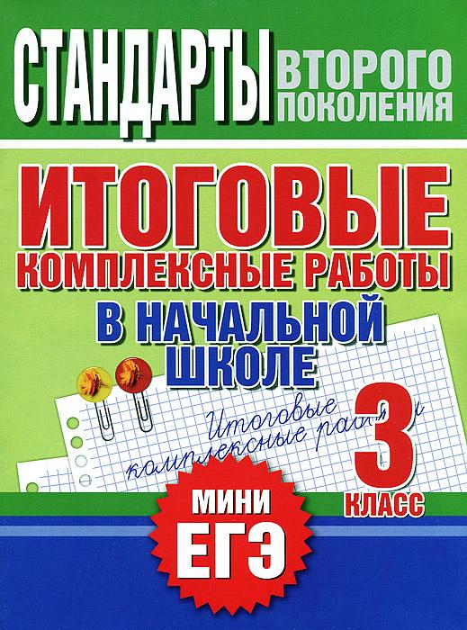 Н. Н. Нянковская, М. А. Танько Итоговые комплексные работы в начальной школе. 3 класс