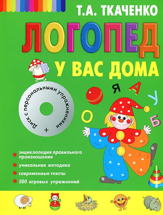 Т.А. Ткаченко Логопед у вас дома (+ CD-ROM)