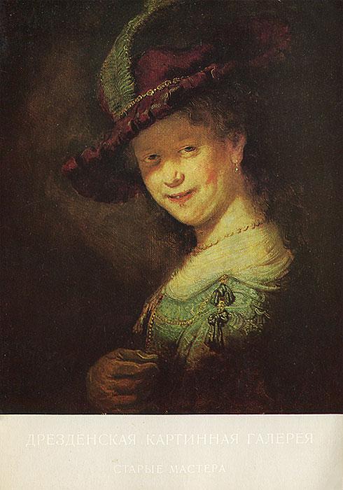 Дрезденская картинная галерея. Старые мастера виктор калашников картинная галерея берлин