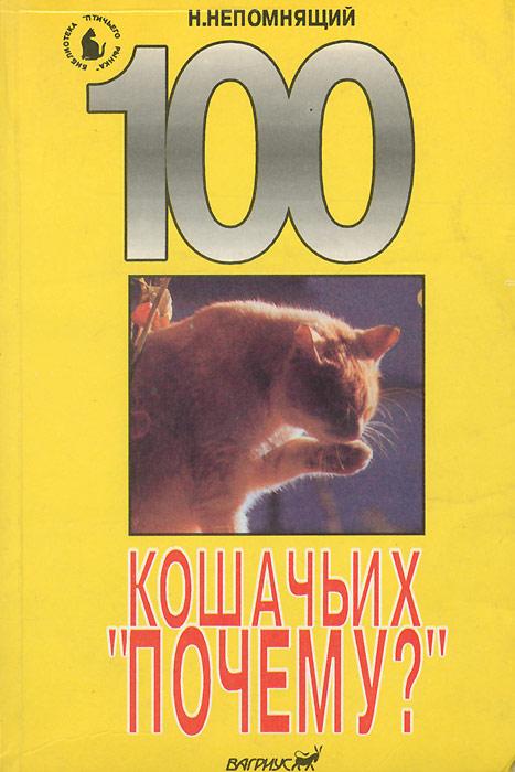 """Книга 100 кошачьих """"Почему?"""". Н. Непомнящий"""