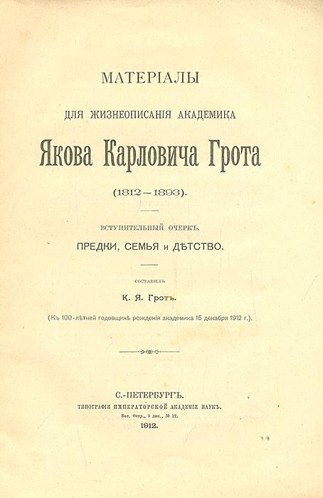 Грот Константин Яковлевич Материалы для жизнеописания академика Якова Карловича Грота (1812-1893)