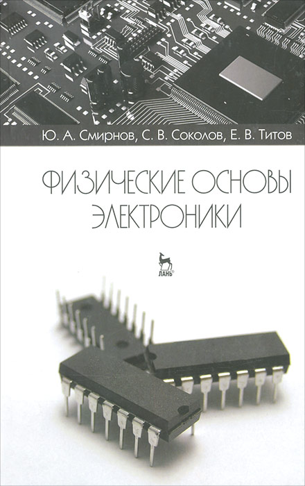 Ю. А. Смирнов, С. В. Соколов, Е. В. Титов Физические основы электроники ю а смирнов с в соколов е в титов основы микроэлектроники и микропроцессорной техники