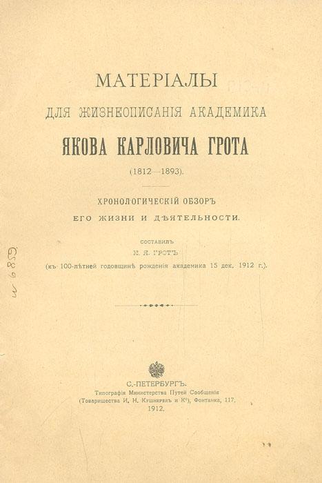 Материалы для жизнеописания академика Якова Карловича Грота