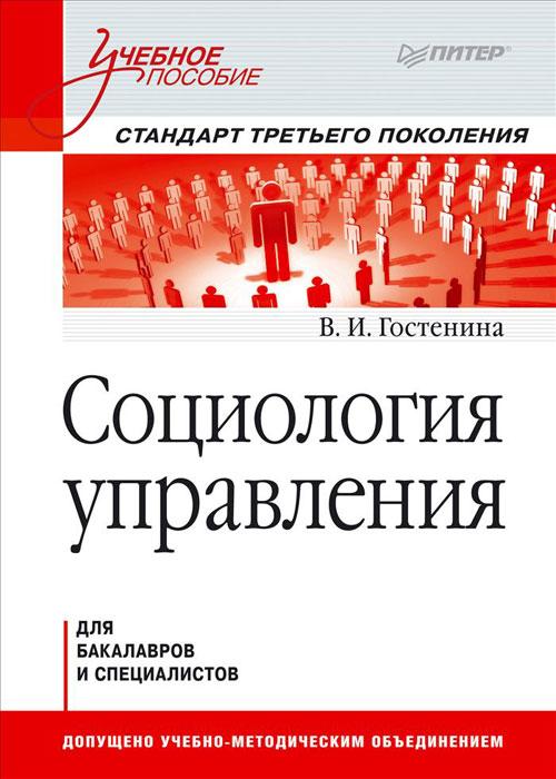 В. И. Гостенина Социология управления е в астратенкова социология и психология управления