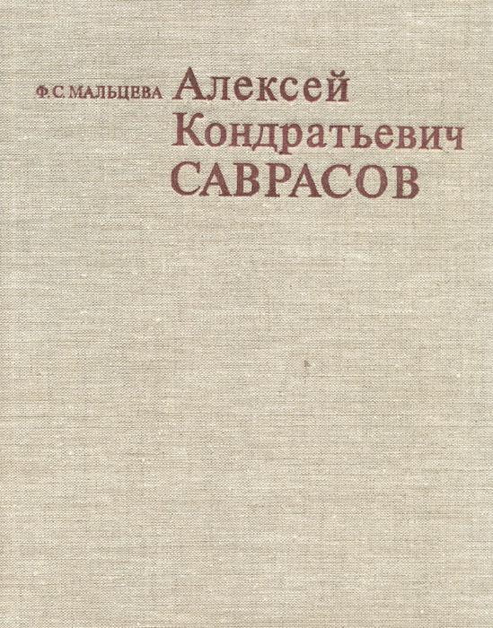 Ф. С. Мальцева Алексей Кондратьевич Саврасов. Жизнь и творчество