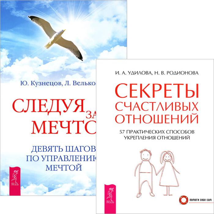 Следуя за мечтой. Секреты счастливых отношений (комплект из 2 книг)