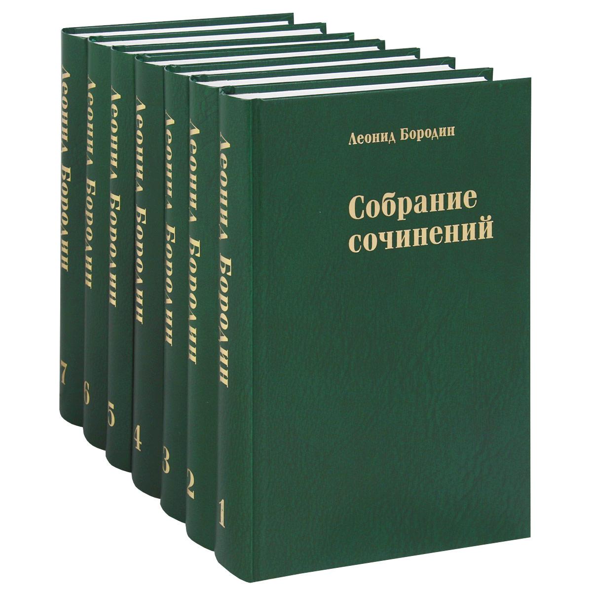 Леонид Бородин Леонид Бородин. Собрание сочинений в 7 томах (комплект)