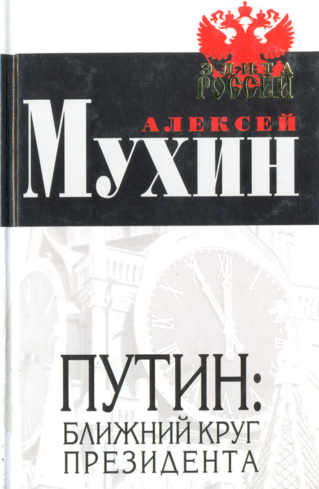 Алексей Мухин Путин: ближний круг президента