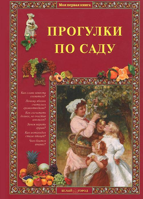 Елена Ракитина Прогулки по саду