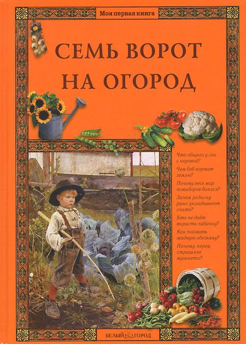 Елена Ракитина Семь ворот на огород