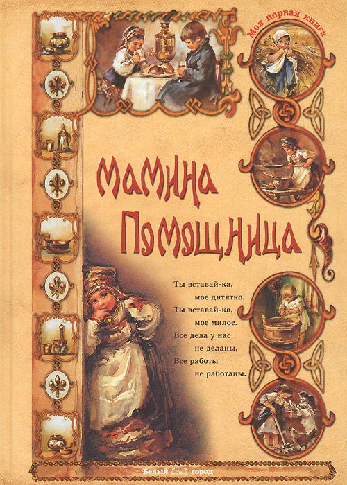 Ольга Колпакова Мамина помощница солнышко ирина мамина помощница