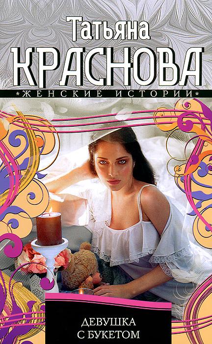 Татьяна Краснова Девушка с букетом