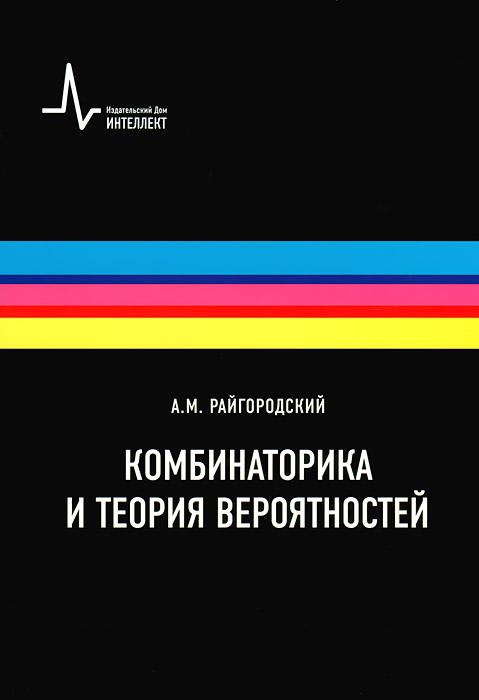 А. М. Райгородский Комбинаторика и теория вероятностей