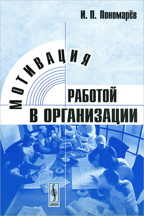 И. П. Пономарев Мотивация работой в организации