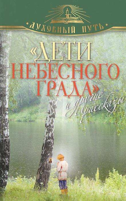 """Книга """"Дети небесного града"""" и другие рассказы"""