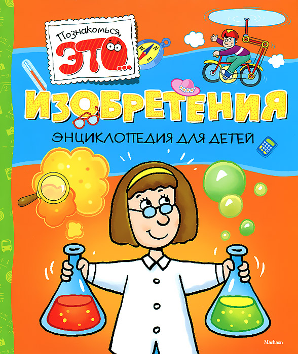 Джулия Барталоззи Изобретения. Энциклопедия для детей