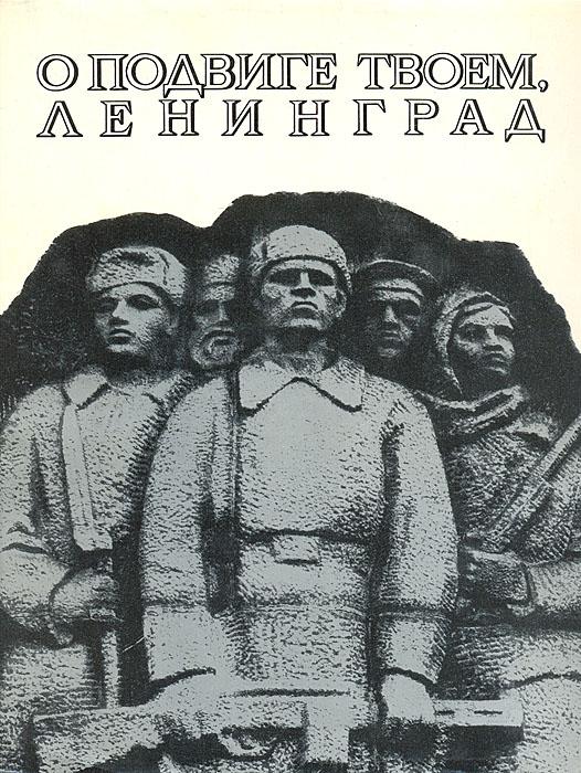 Е. Я. Зазерский О подвиге твоем, Ленинград. Альбом