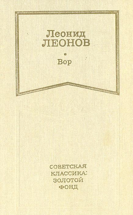 Леонид Леонов Вор