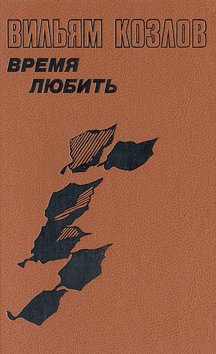 Вильям Козлов Время любить