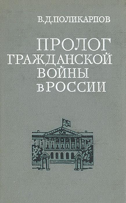 В. Д. Поликарпов Пролог гражданской войны в России