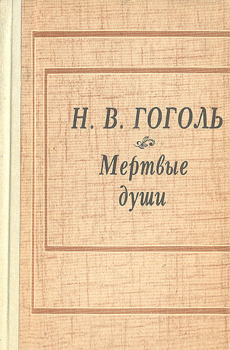 Н. В. Гоголь Мертвые души
