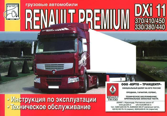 цена на Грузовые автомобили Renault Premium DXi 11370/410/540/330/380/440, DXi 11 (DOI) 330/380/440. Инструкция по эксплуатации, техническое обслуживание