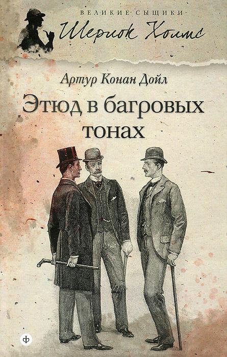 Артур Конан Дойл Этюд в багровых тонах артур конан дойл этюд в багровых тонах знак четырех подарочное издание