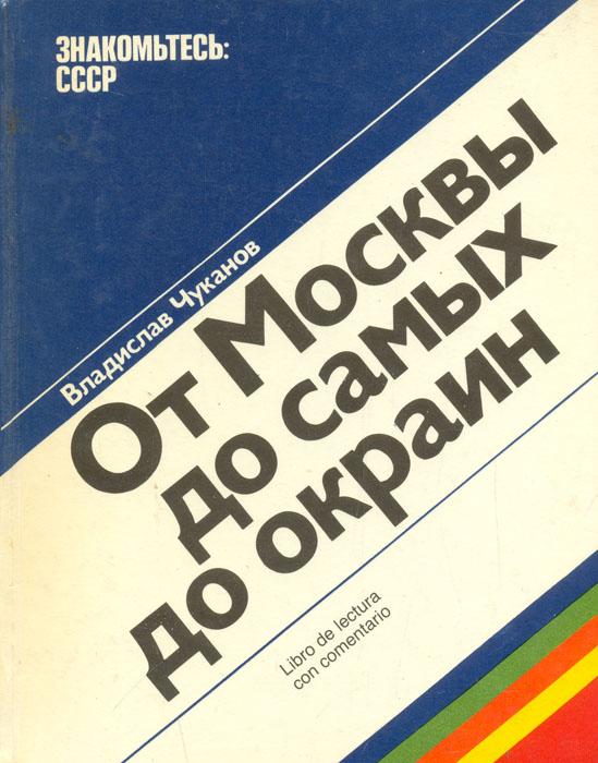 Владислав Чуканов Знакомьтесь: СССР. От Москвы до самых до окраин
