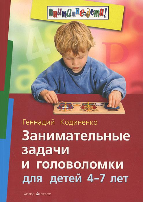 Геннадий Кодиненко Занимательные задачи и головоломки для детей 4-7 лет