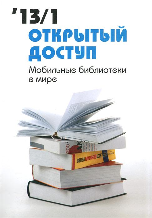 Открытый доступ. Библиотеки за рубежом 2013/1 цена в Москве и Питере
