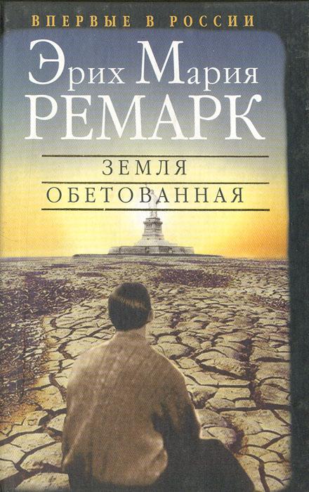 Эрих Мария Ремарк Земля обетованная